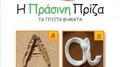 PRASINI-PRIZA-COVER-353x500